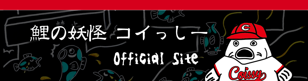 妖怪「コイっしー」Official Site